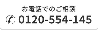お電話でのご相談 0120-55-4145