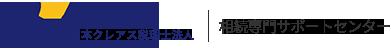 CREAS 日本クレアス税理士法人 相続専門サポートセンター