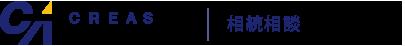 CREAS 日本クレアス税理士法人 - 相続相談の専門サイト