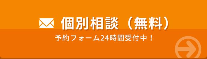 個別相談(無料)予約フォーム24時間受付中!