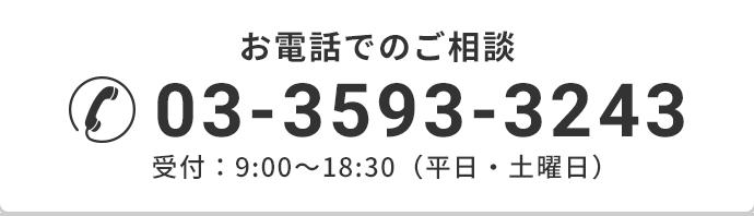 お電話でのご相談 03-3593-3243