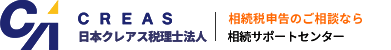 CREAS 日本クレアス税理士法人 相続サポートセンター