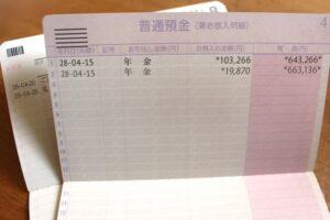 遺族基礎年金や寡婦年金など、相続発生時の年金手続きのポイント(2)