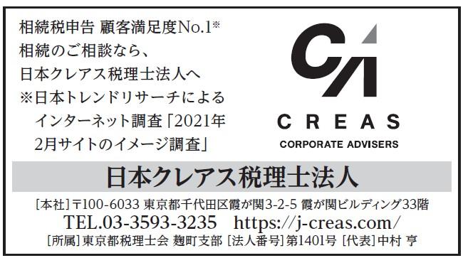 【メディア掲載】日本経済新聞「信頼できる相続・贈与に詳しい 相続税理士50選」に掲載されました。