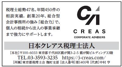 【メディア掲載】日本経済新聞「信頼できる相続・贈与に詳しい 相続税理士50選 Vol.20」に掲載されました。