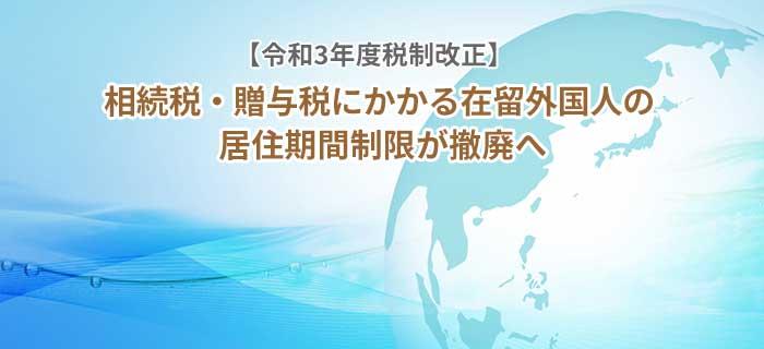 相続税・贈与税にかかる在留外国人の居住期間制限が撤廃へ