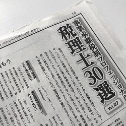 【メディア掲載】日本経済新聞「事業承継税制プロフェッショナル税理士30選」に掲載されました。